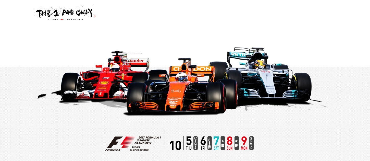 F1 Suzuka 2017 The 1 and Only Cartel