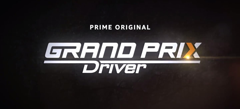 Grand Prix Driver McLaren Amazon