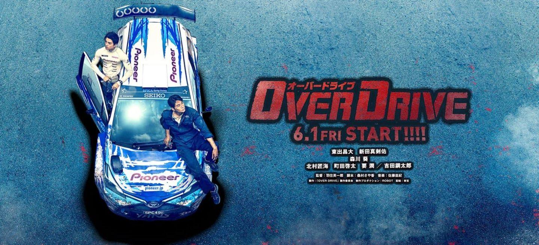 Una Película Japonesa Sobre Rallyes Existe Llegará En Junio Y Se