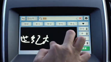 Ford SYNC 3 Featuring Chinese Handwriting Recognition