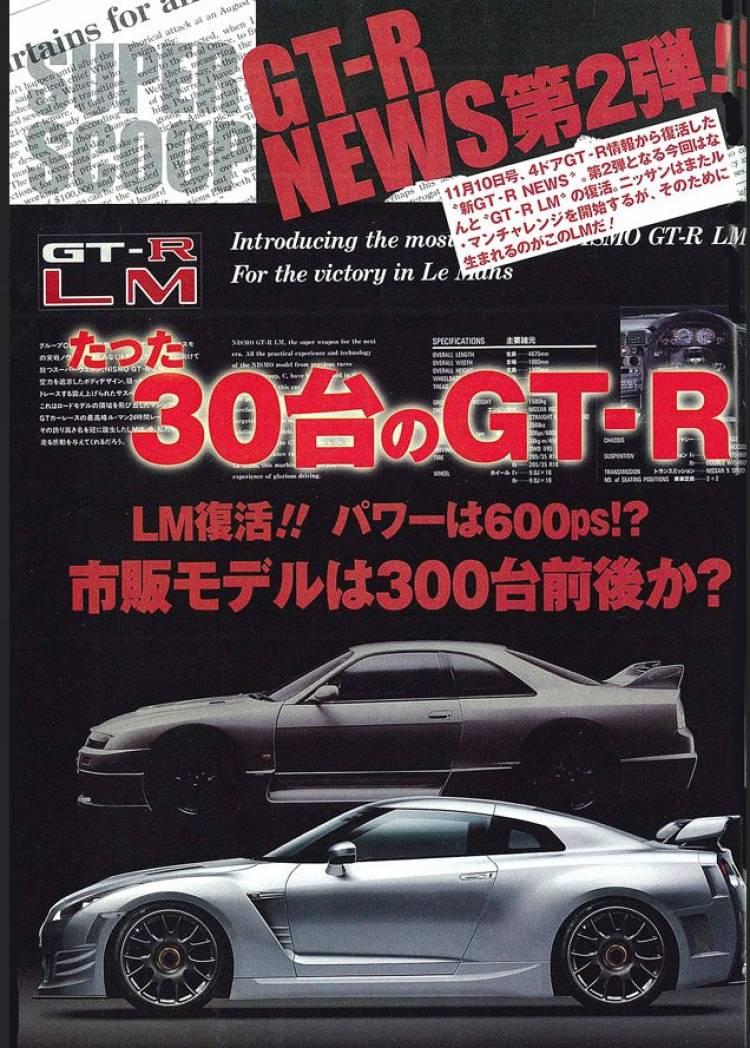 Nissan GT-R Le Mans Edition, recreación