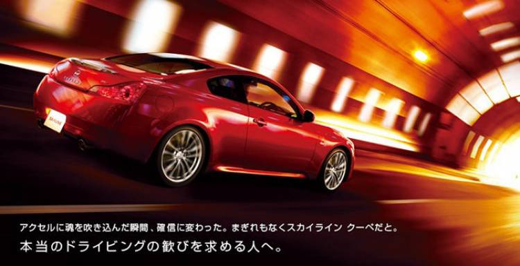 Infiniti - Nissan Skyline