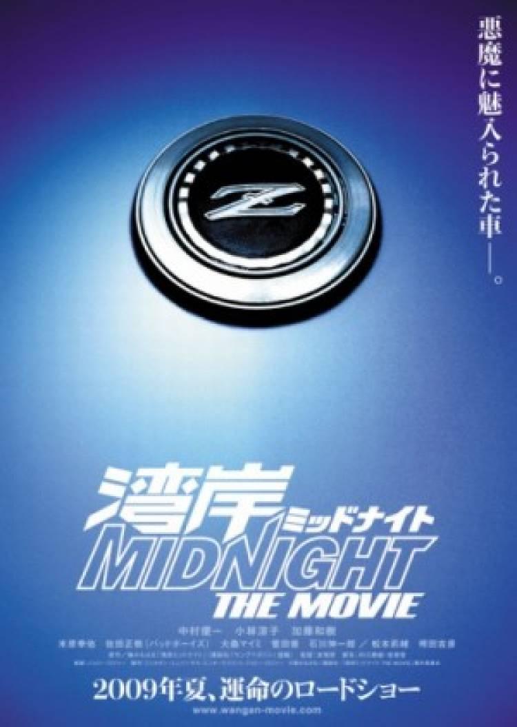 wangan-midnight-the-movie