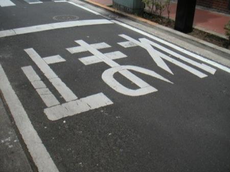Galería de imágenes de señales de circulación graciosas